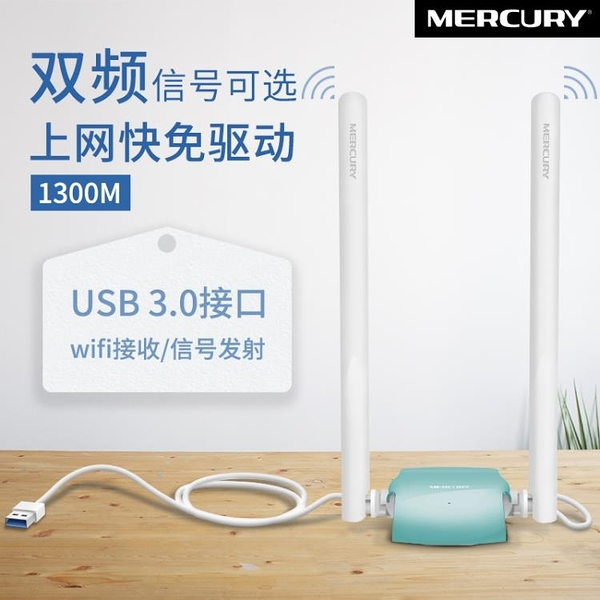 免驅版無線速率USB無線網卡台式機筆記本電腦網路wifi接收器髮射器 【全館免運】