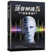 最專業的語音辨識全書:使用深度學習實作