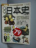 【書寶二手書T8/歷史_OHX】圖解日本史(修訂版)_武光誠 , 陳念雍