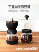 磨豆機 手動咖啡豆研磨機 手搖磨豆機家用小型水洗陶瓷磨芯手工粉碎器 【星時代生活館】