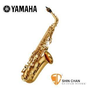 【中音薩克斯風】【YAMAHA YAS-280】【原廠公司貨附原廠攜行盒】【YAS280】【ALTO SAX】