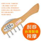 台灣製造不鏽鋼刮痧按摩器 刮痧板 刮痧棒