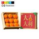 【愛不囉嗦】橘二代 茂谷柑精裝豪華木箱 ...