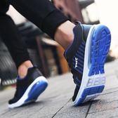男鞋運動鞋男春季新款跑步鞋男士透氣氣墊休閒飛織潮鞋子【販衣小築】