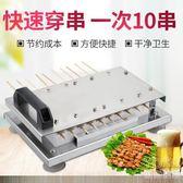 穿羊肉串神器商用穿羊肉串機器烤肉串穿肉機燒烤串肉不銹鋼穿串機『優尚良品』