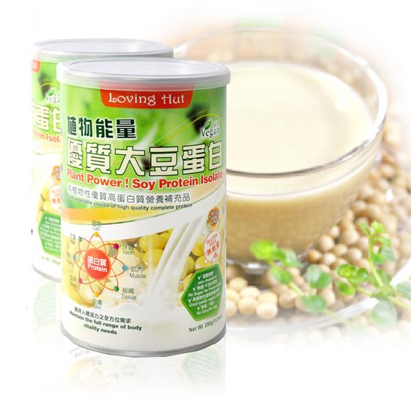 植物能量 優質大豆蛋白 (350g)_ 愛家健康全素穀粉 即沖即飲 純素沖泡飲品 營養補充