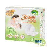 nac nac 3D超薄防溢乳墊36入 麗翔親子館