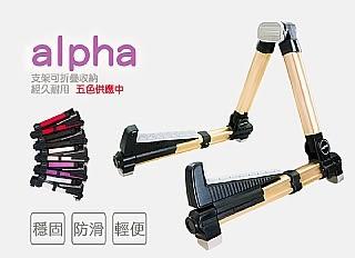 Alpha AT-18 鋁合金吉他架 電吉他 貝斯適用
