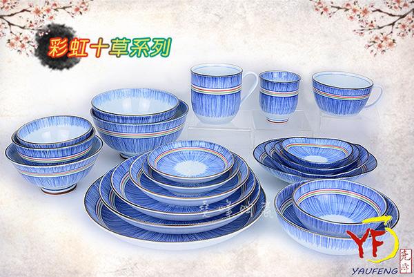 【堯峰陶瓷】【日本美濃燒】彩虹十草 10吋盤 大圓盤 深盤 餐盤 線條紋