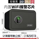 保險櫃家用小型25/35/45cm指紋密碼WiFi報警迷你辦公防盜指紋保險箱 NMS名購居家