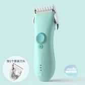 理髮器 兒童理髮器超靜音寶寶幼兒童剃頭髮自己電推剪神器充電家用 4色