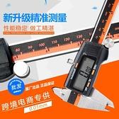 游標卡尺高精度數顯電子不銹鋼油標卡尺游邊卡尺家用小0-150mm 【快速出貨】
