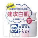 石澤研究所-新透明白肌玻尿酸嫩白敷面霜 130g