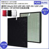 適用Hitachi日立 UDP-J80 UDP-J90 UDP-J100 EP-GV65加濕空氣清淨機替換用HEPA+活性碳濾網心組
