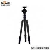 黑熊館 ROWA 樂華 RW-320碳纖維三腳架 攝影 錄影 登山 必備相機配件 可反摺收納 輕便攜帶
