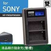佳美能@御彩數位@Sony NP-FM50 FM500H 液晶雙槽充電器 索尼 一年保固 CCD TR408 TR748