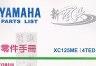 【二手書R2YB】b 2003年3月《YAMAHA Parts List 零件手