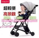 【3C】宓馳嬰兒推車超輕便攜可坐可躺折疊高景觀嬰兒童車寶寶BB手推傘車 手推車