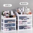 放化妝品收納盒家用大容量