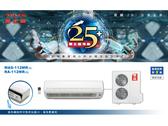 ↙0利率↙ MAXE萬士益 *約19-20坪 R410a 定頻一對一分離式冷專冷氣 MAS-112MR/RA-112MR【南霸天電器百貨】