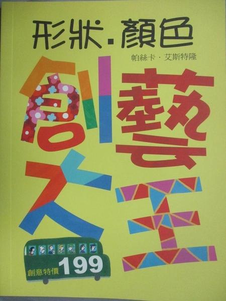 【書寶二手書T7/藝術_XGX】創藝大王--形狀˙顏色_帕絲卡.艾斯特隆,  李桂蜜
