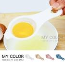 蛋清分離器 蛋黃分離器 分蛋器 蛋液過濾器 白 烘焙工具 料理 烘焙 蛋清分離器【B058】MY COLOR