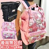 Hello Kitty 凱蒂貓 後背魚口包 三麗鷗 授權正版品 筆店包 後背包 大口包 (購潮8)