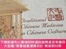二手書博民逛書店罕見中醫文化(英文)Y4...