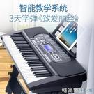 新韻電子琴成年人兒童初學者幼師專用61鍵家用多功能專業教學琴88MBS『「時尚彩紅屋」