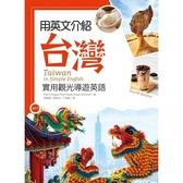 用英文介紹台灣:實用觀光導遊英語【彩圖四版】(16K  解答別冊 1MP3)