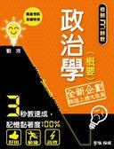 (二手書)政治學(概要):考前三教系列:2014高普考試.各類特考(學儒)