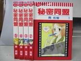 【書寶二手書T7/漫畫書_CO5】秘密同盟_全5集合售_南佐智