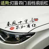 車貼創意貼紙汽車文字個性改裝裝飾拉花車身