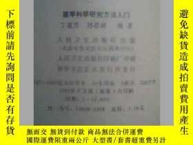 二手書博民逛書店醫學科學研究方法入門---丁道芳罕見劉思誠編著Y18835 丁道