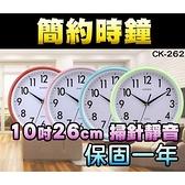 『時尚監控館』(CK-262)簡約時鐘 10吋26cm超靜音掃描機芯 滑動式走針掛鐘 客廳臥室計時器
