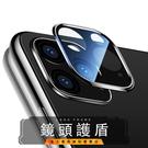 (金士曼) 全包覆 iphone 11 iphone11 Pro MAX 鏡頭保護貼 鏡頭貼 保護貼 玻璃貼 金屬框