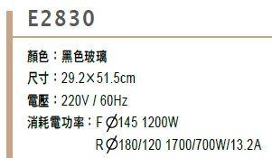 【歐雅系統廚具】BEST 貝斯特 E2830 嵌入式電陶爐