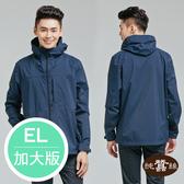 【岱妮蠶絲】Silk x Xpore戶外輕防水休閒蠶絲外套(深藍) EL加大尺碼