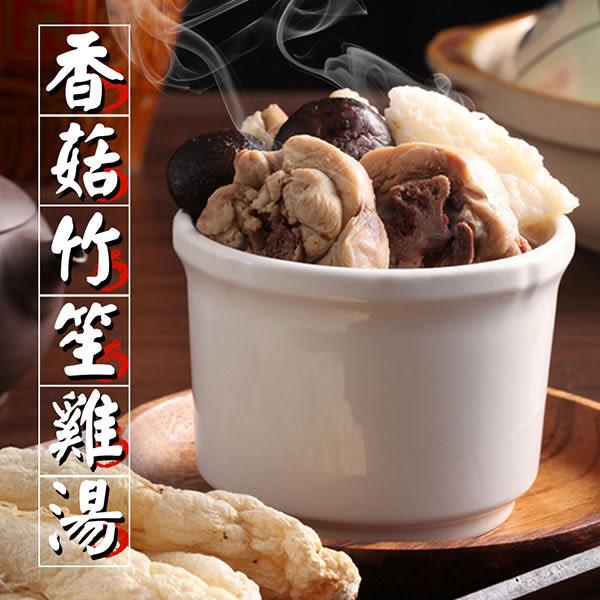 暖心香菇竹笙雞湯*1包組(適合1人份/410g)(固形量120g)(食肉鮮生)