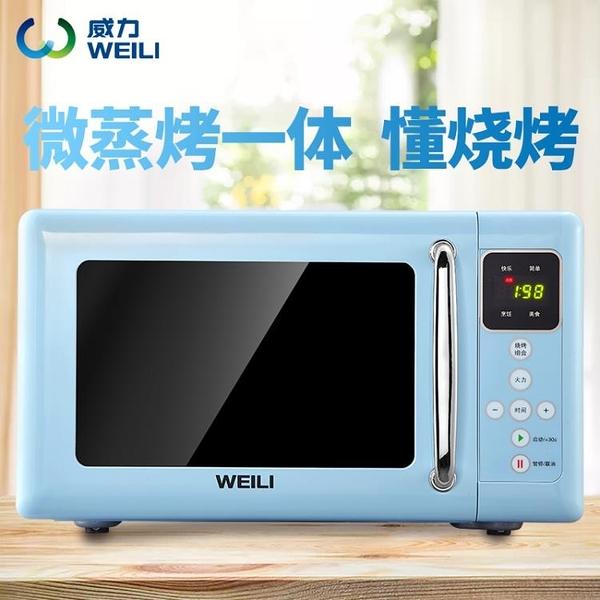 威力20PG31-L微波爐家用烤箱一體機 智慧轉盤多功能微蒸烤一體機 MKS快速出貨