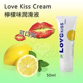 按摩潤滑油 情趣用品 私密處包裝 Love Kiss Cream 檸檬味潤滑液 50ml 【562194】