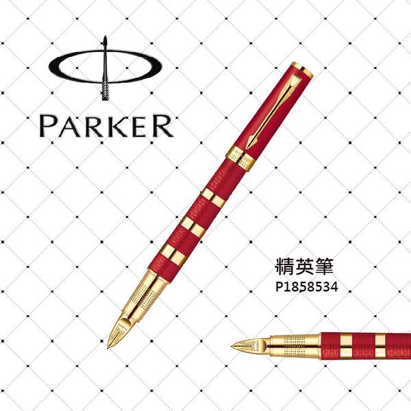 派克 PARKER INGENUITY 第五元素系列 精英霧紅金環/L 筆 P1858534