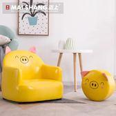 沙? 邁上兒童沙?卡通女孩公主寶寶沙?椅可愛沙?小圓凳子迷你小沙?T