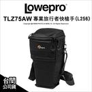 Lowepro 羅普 ProTactic TLZ 75 AW 專業旅行者快槍手 L256 公司貨【可刷卡】薪創數位