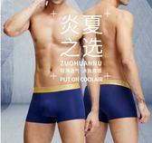 佐華奴男士內褲男平角褲莫代爾大碼夏季透氣冰絲感性感四角短褲頭 藍嵐