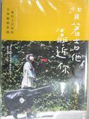 【書寶二手書T1/社會_OGG】背著吉他靠近你-一個社工女孩的音樂關懷實踐_賴儀婷