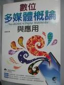 【書寶二手書T9/電腦_YDH】數位多媒體概論與應用_沈國斌_無光碟