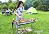 燒烤架戶外5人以上家用燒烤爐木炭烤肉架子野外工具碳烤爐【全館免運】igo