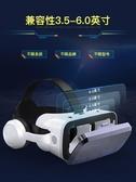 VR眼鏡千幻魔鏡8代vr眼鏡虛擬現實rv頭戴式3d游戲一體機ar眼睛華為蘋果 新年禮物LX