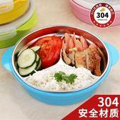 「新品特惠」304不銹鋼飯盒便當盒保溫桶兒童學生分格快餐盒兒童飯盒餐盤分格